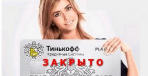 Как законно не платить банку Тинькофф, что будет