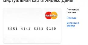 Как заказать банковскую карту Яндекс Деньги и виртуальную 83f9c8e0c02
