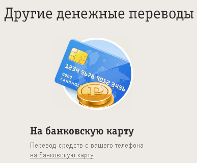 kak-perevesti-dengi-s-telefona-na-kartu-sberbanka2