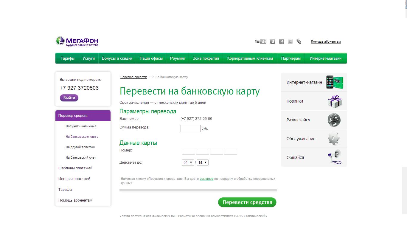 перебросить деньги с Мегафона на карту Сбербанка