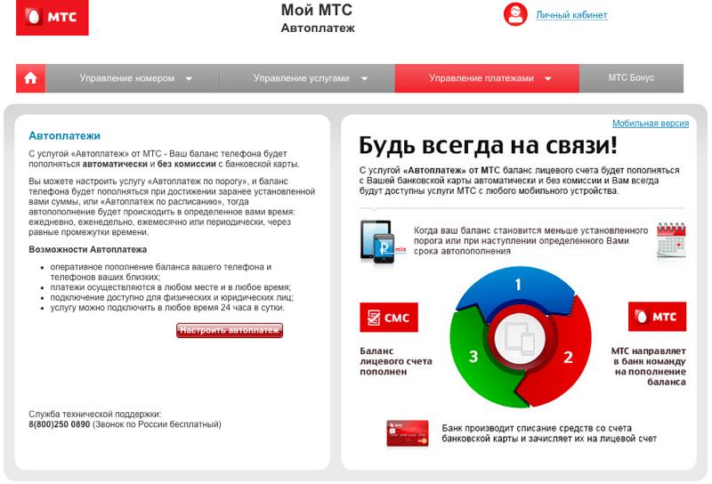 положить деньги на МТС с банковской карты через интернет можно с помощью услуги автоплатеж