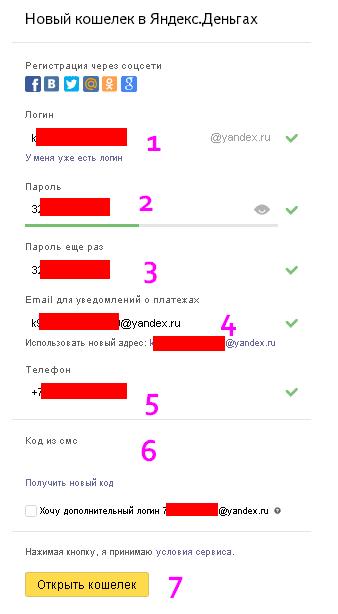 форма регистрации в Яндекс.Деньги