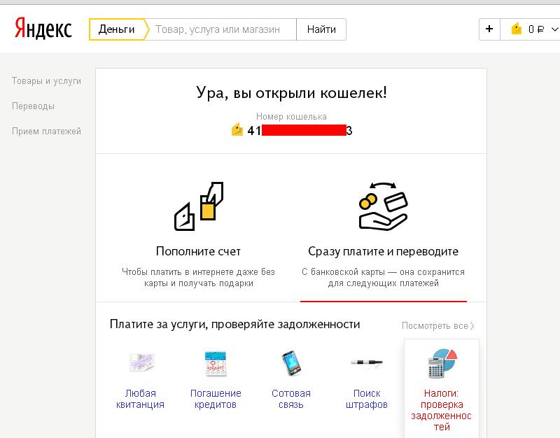 как пользоваться Яндекс Деньгами