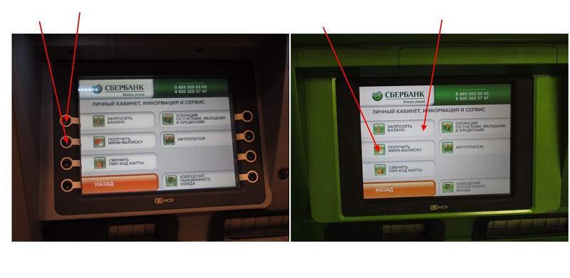 Как сделать выписку на банкомате сбербанка