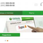 как перевести деньги с карты Сбербанка на карту Сбербанка через интернет