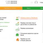 перевод сбербанк онлайн с карты на карту