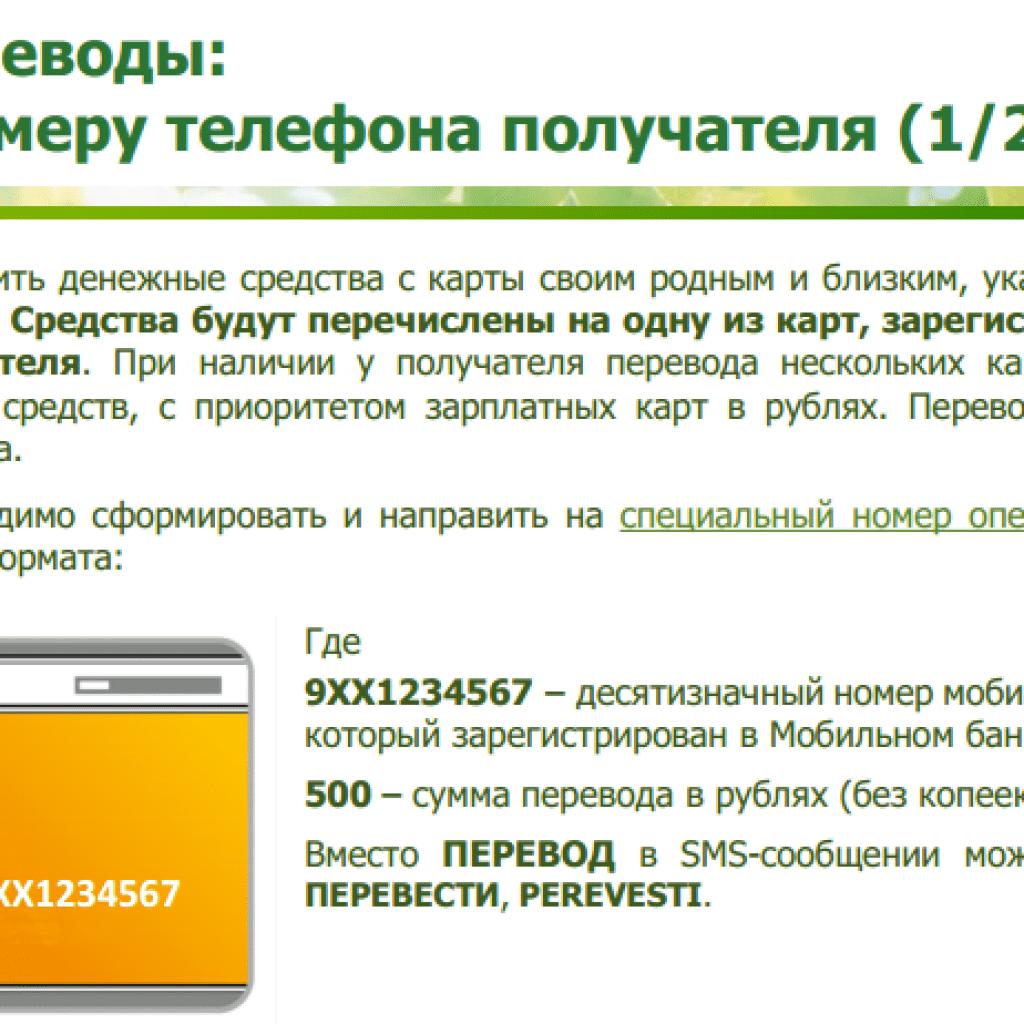 Перевод с карты на карту Сбербанка по смс на номер 900 42