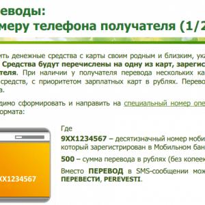 как перевести деньги с карты на карту Сбербанка через мобильный банк