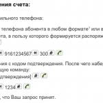 разовый перевод с МТС на МТС