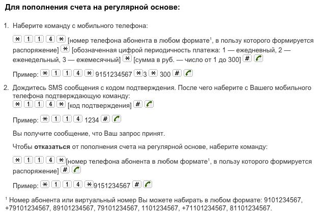 Как переводить деньги с мтс на мтс 2018 россия