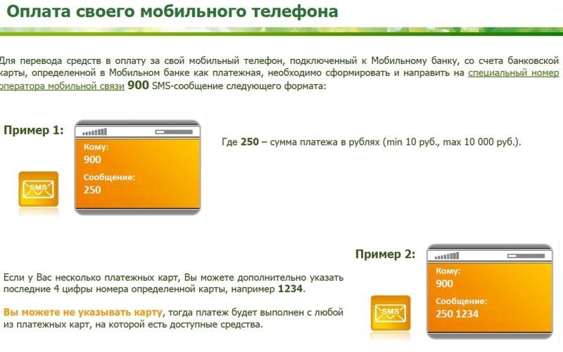 Как пополнить мобильный счет с карты сбербанка