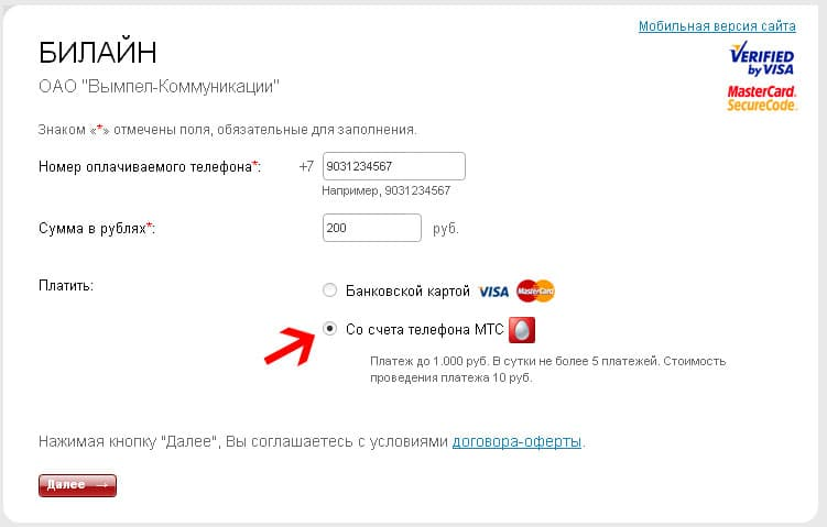 как перевести деньги с МТС на Билайн через интернет