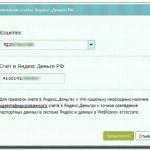 можно ли перевести Яндекс Деньги на Вебмани