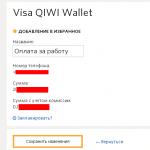 перевод денег с Киви на Киви кошелек