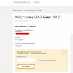 перевести деньги с Киви на Вебмани
