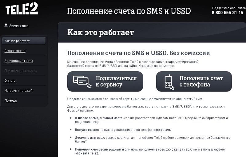 мобильный перевод Теле2 другому абоненту
