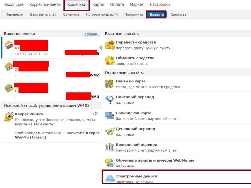 Обмен с qiwi на webmoney сбербанк