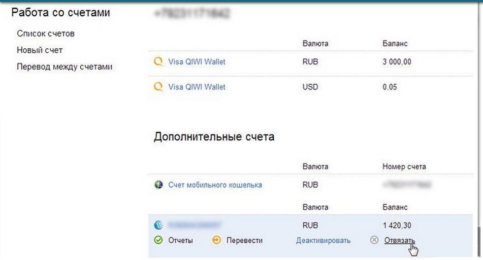 как с Webmoney перевести на Qiwi