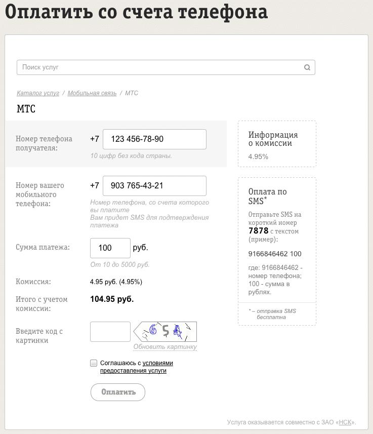 перевод денег с Билайна на МТС