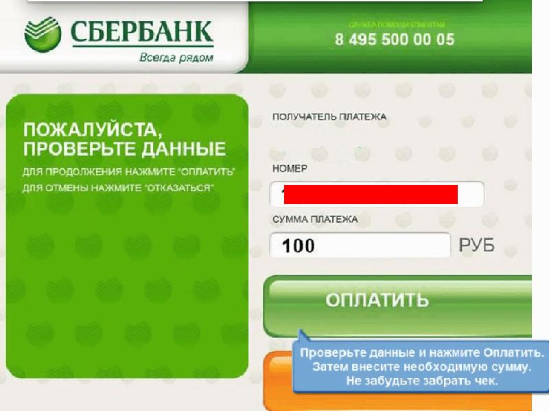 «Сбербанк» - Безналичный перевод по России с карты 61