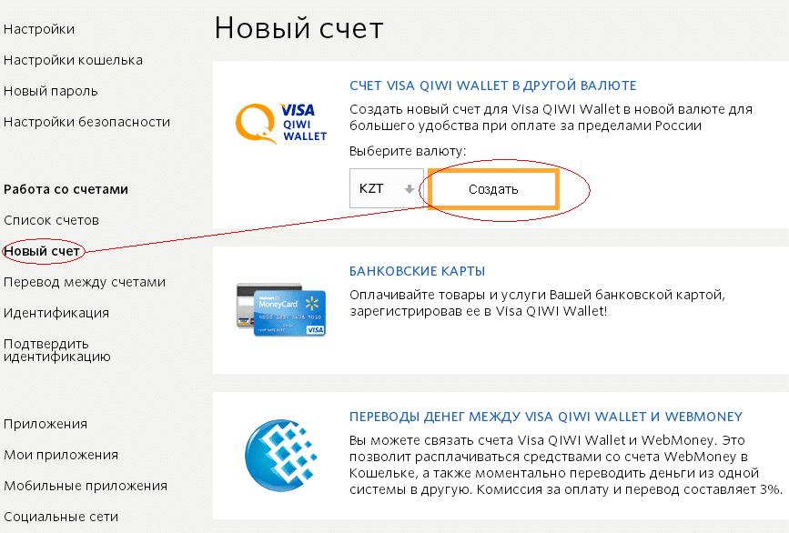 как зарегистрировать кошелек Киви в долларах
