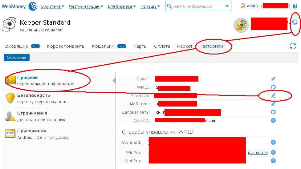 Как сделать z-кошелек вебмани
