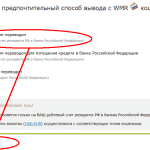 как вывести деньги с Вебмани на карту Сбербанка в России