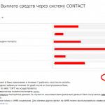 быстрый вывод денег с Webmoney через Контакт