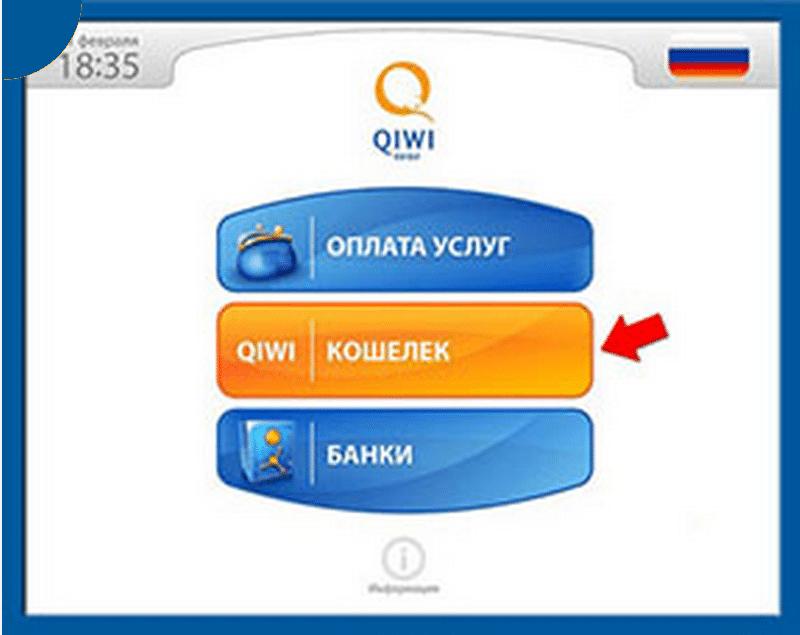 Как узнать номер терминала qiwi
