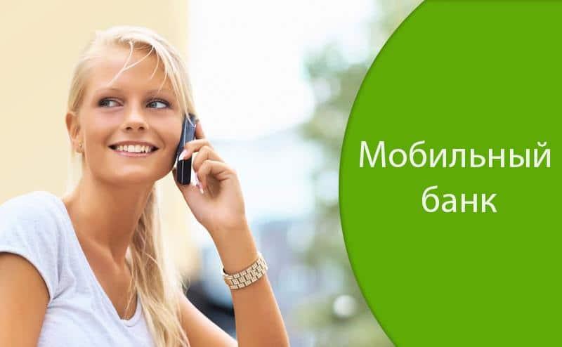 Как отключить мобильный банк через телефон билайн