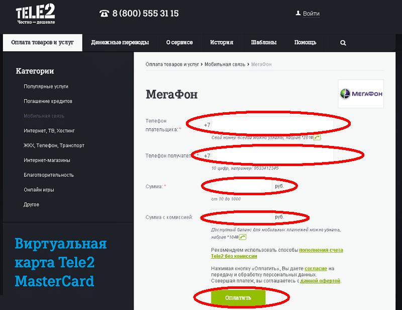 перевод денег с Теле2 на Мегафон