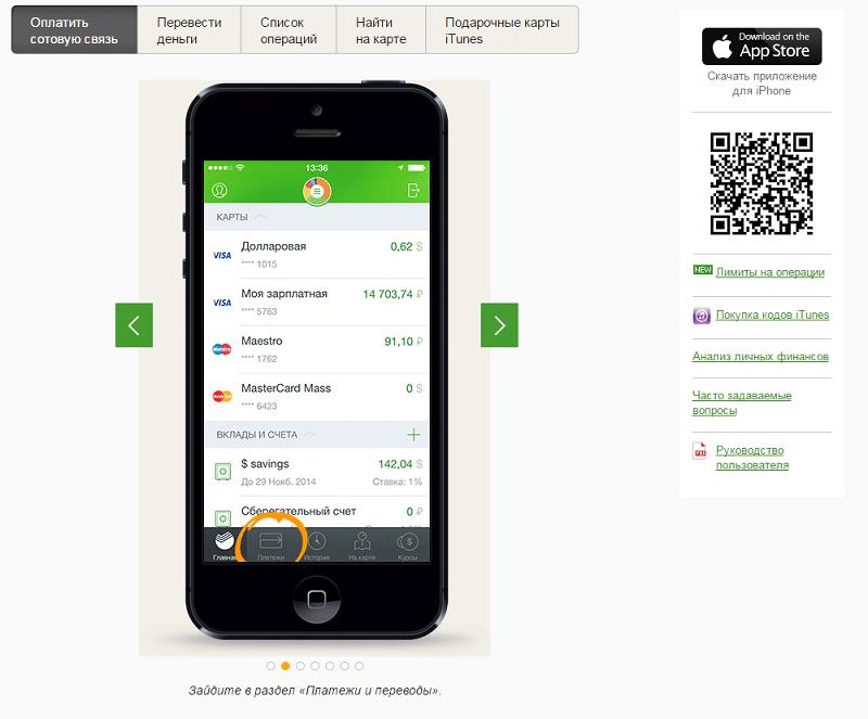 Перевод с карты на карту Сбербанка по смс на номер 900 55