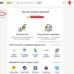 перевод с Яндекс Деньги на Яндекс Деньги
