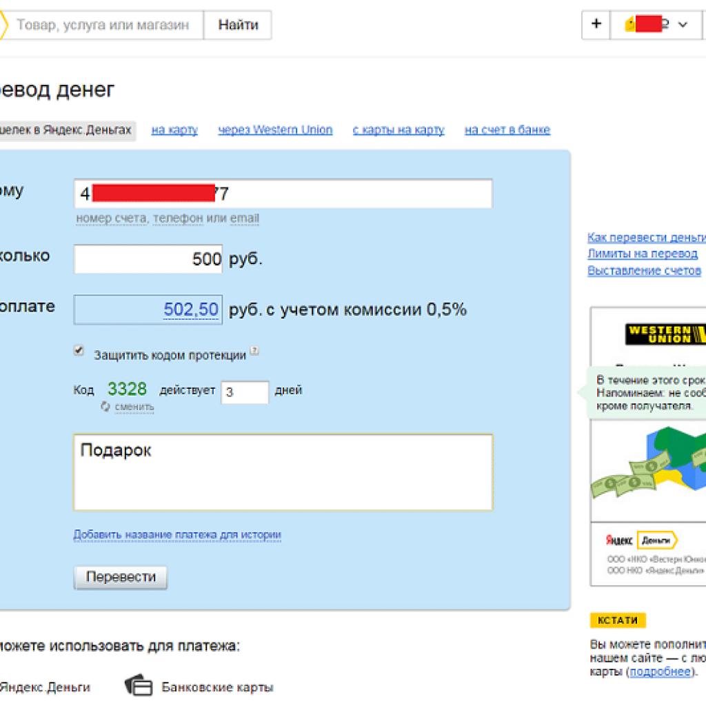 Как отправить перевод Яндекс. Деньги 53