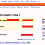 как просто перевести с Яндекс.Деньги на Яндекс.Деньги