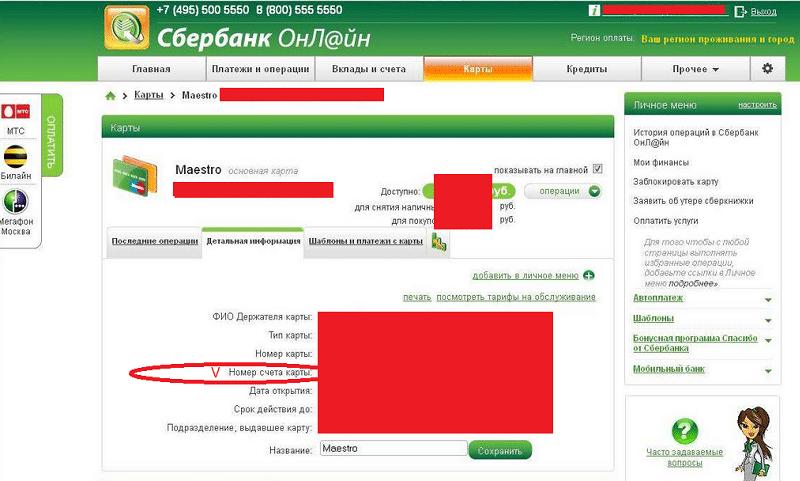 Получить расчетный счет онлайн
