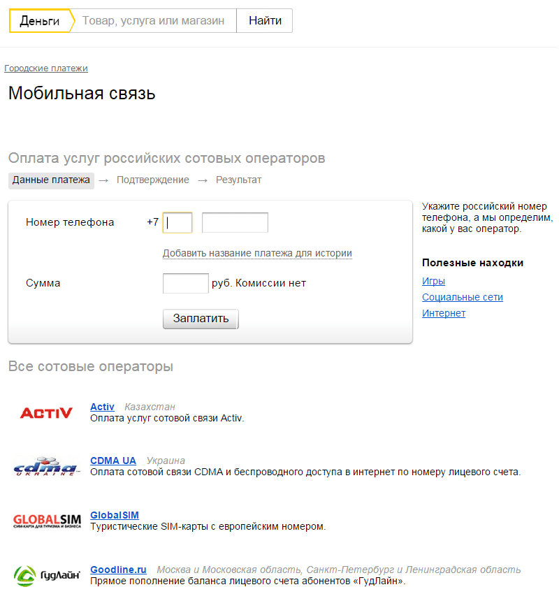 как быстро оплатить через Яндекс.Деньги