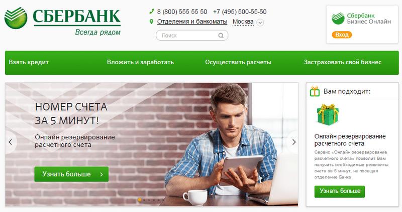 бесплатный номер сбербанка россии 8800 необходим для