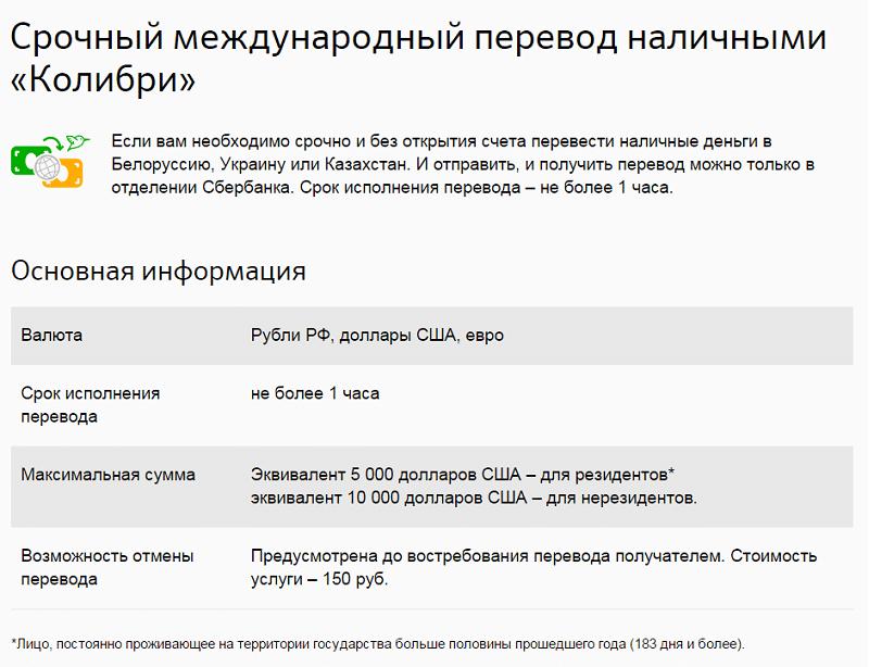 как лучше перевести деньги из России в Украину