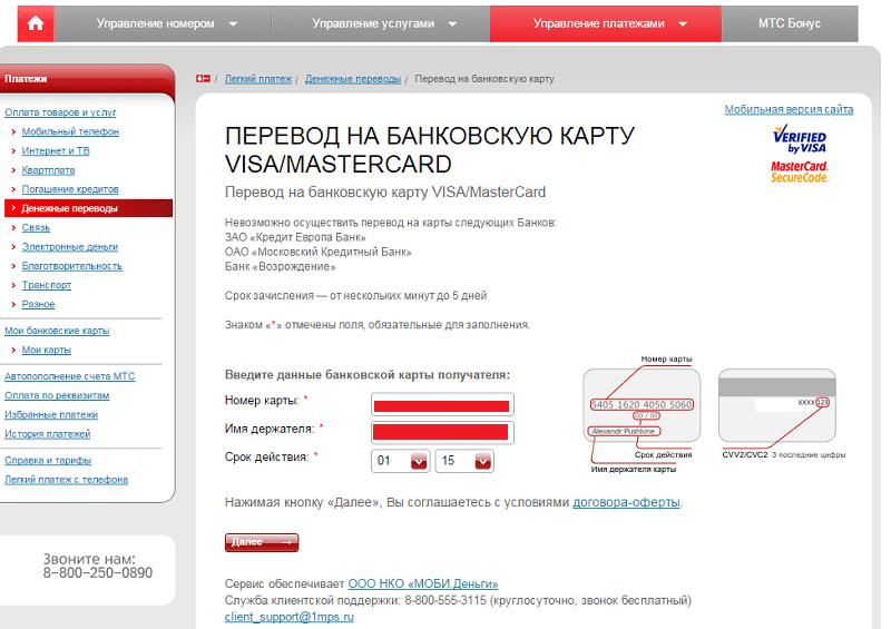 дебетовая карта maestro продажа Белогорск
