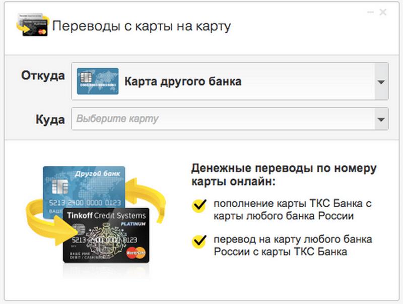 как легко перевести деньги с карты Сбербанка на карту Тинькофф
