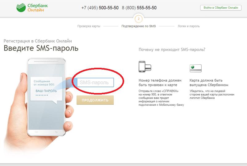Сбербанк онлайн как подключить