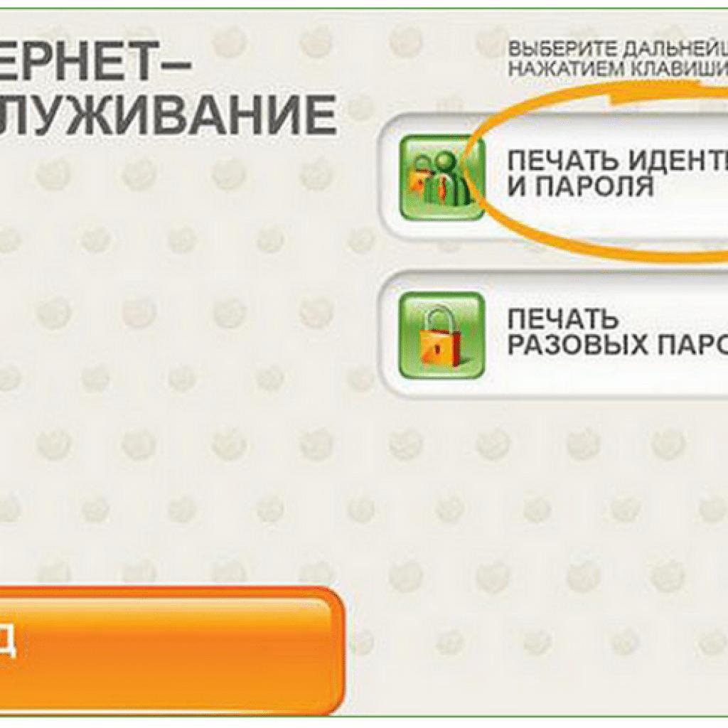 Как сделать реквизиты через банкомат сбербанка