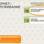 где получить логин и пароль для Сбербанк Онлайн