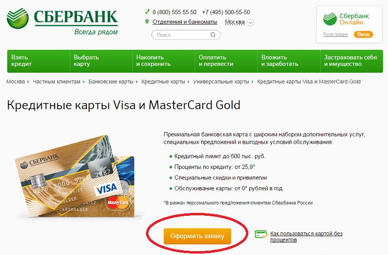 активировать карту сбербанка через интернет