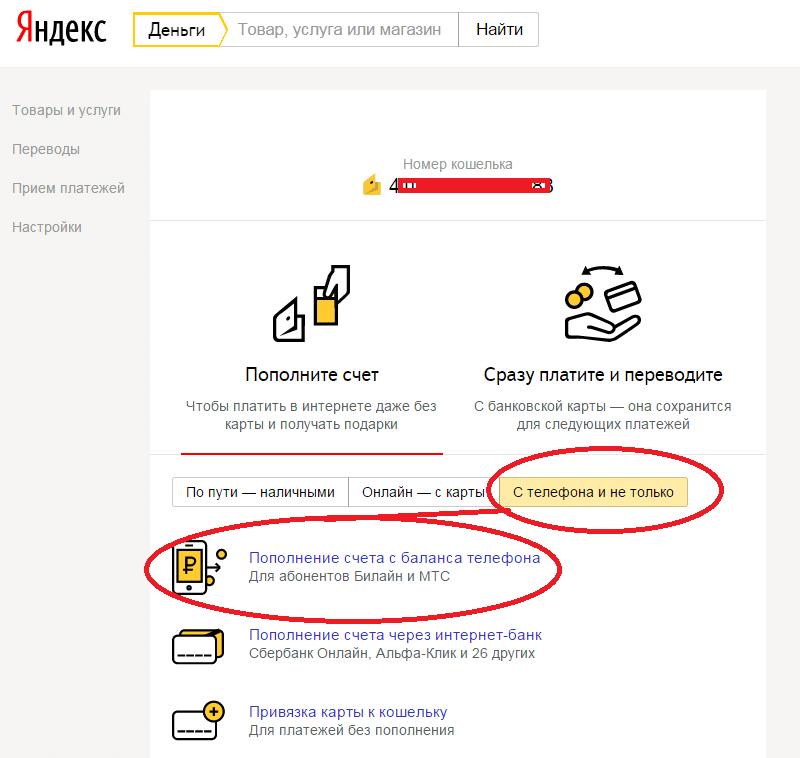 яндекс деньги как можно зарабатывать с телефона связи