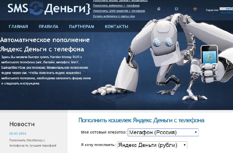 можно ли быстро пополнить Яндекс деньги с телефона