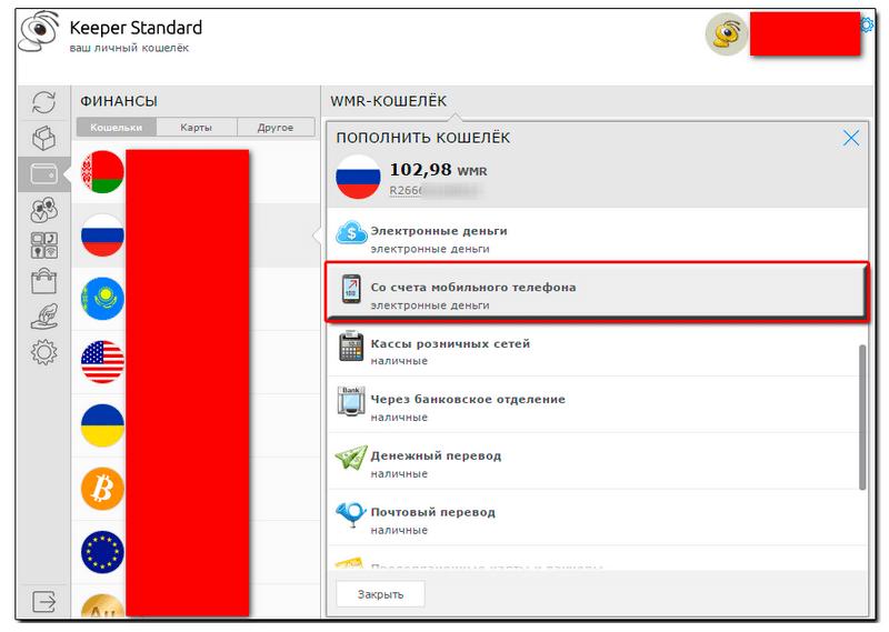 Пополнить телефон с вебмани подскажите советник работающий в systemforex