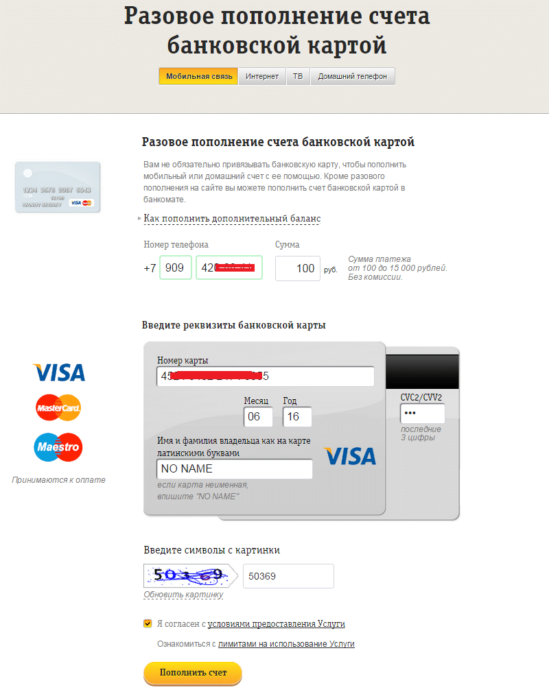 как перевести деньги на билайн с банковской карты