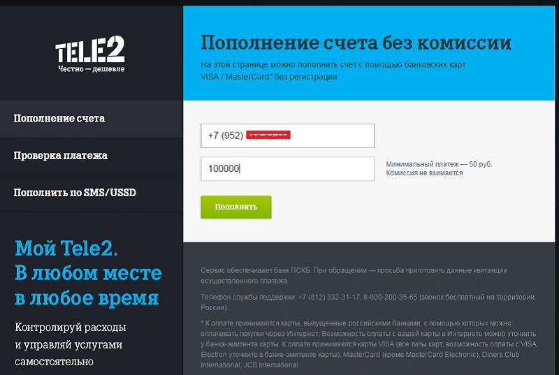 Пополнение счета мобильного телефона TELE2 (ТЕЛЕ2